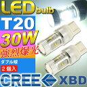 送料無料 30WCREE XBD 6連LEDバルブ T20ダブル球ホワイト2個 爆光CREE XBD LED T20バルブ 明るいテールランプT20 LED 簡単取付T20 LED as10401-2