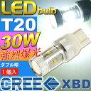 送料無料 30WCREE XBD 6連LEDバルブ T20ダブル球ホワイト1個 爆光CREE XBD LED T20バルブ 明るいテールランプT20 LED 簡単取付T20 LED as10401