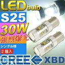 送料無料 30WCREE XBD 6連LED S25/G18シングル球ホワイト2個 爆光CREE XBD LED S25(BA15s)/G18バルブ 明るいウインカーS25 LED as10422-2