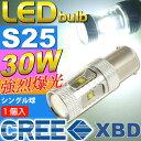 送料無料 30WCREE XBD 6連LED S25/G18シングル球ホワイト1個 爆光CREE XBD LED S25(BA15s)/G18バルブ 明るいウインカーS25 LED as10422