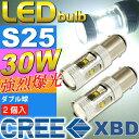 送料無料 30WCREE XBD 6連LED S25/G18ダブル球ホワイト2個 爆光CREE XBD LED S25(BAY15d)/G18バルブ 明るいテールランプS25 LED as10423-2