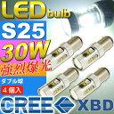 送料無料 レビューを書いて3ヶ月保証 30WCREE XBD 6連LED S25/G18ダブル球ホワイト4個 爆光CREE XBD LED S25(BAY15d)/G18バルブ 明るいテールランプS25 LED as10423-4