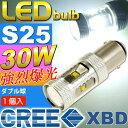 送料無料 30WCREE XBD 6連LED S25/G18ダブル球ホワイト1個 爆光CREE XBD LED S25(BAY15d)/G18バルブ 明るいテールランプS25 LED as10423