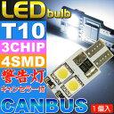 送料無料 4連キャンセラー付LEDバルブT10ホワイト1個 3ChipSMD T10 LEDバルブ 明るいT10 LED バルブ 爆光T10 LEDバルブ ウェッジ球 as08