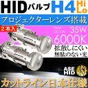 送料無料 ASE HID H4 Hi Loプロジェクター 6000Kバルブ2本 プロジェクターレンズ H4 35Wバーナー HIDキット交換用バルブ sale as9020bu6K