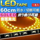 送料無料 60連LEDテープ60cm 側面発光LEDテープアンバー1本 両端配線 防水LEDテープ 切断可能なLEDテープ as460