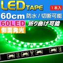送料無料 60連LEDテープ60cm 側面発光LEDテープグリーン1本 両端配線 防水LEDテープ 切断可能なLEDテープ as462