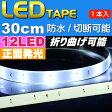 送料無料 LEDテープ12連30cm 白ベース正面発光LEDテープホワイト1本 防水LEDテープ 切断可能なLEDテープ as12240