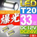送料無料 33連 LED T20 7W シングル球 ホワイト2個 DC12V 24V対応 ウインカー テールランプ球 SMD as10394-2