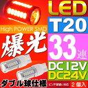 送料無料 33連 LED T20 7W ダブル球 レッド2個 DC12V/24V対応 ブレーキランプ球 SMD as10398-2