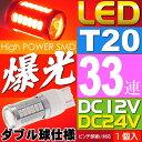 送料無料 33連 LED T20 7W ダブル球 レッド1個 DC12V/24V対応 ブレーキランプ球 SMD as10398
