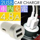 送料無料 計4.8A 2連 USB電源 シガーソケット 白銀 1個 急速充電OK iPhone5/5S/6/6S/7 iPad のUSB充電 車内で充電 as1...