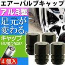 送料無料 アルミ エアーバルブキャップ タイヤバルブキャップ黒4個 ホイールの雰囲気が変わる 軽量 カラー タイヤバルブ キャップ as1635