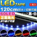 送料無料 LEDテープ60連120cm 正面発光LEDテープ ホワイト/ブルー/アンバー/レッド/グリーン 白/黒ベース選べるLEDテープ1本 防水切断可能なLEDテープ as81