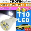 送料無料 クラウン ナンバー灯 T10 4連 LED ホワイト 1個 CROWN アスリート H24.12〜H27.5 GRS210/GRS211 前期 ライセンスランプ as167