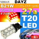 送料無料 デイズ ブレーキ球 T20 ダブル球 27連 LED レッド 1個 DAYZ/ハイウェイスター H25.6〜 B21W テールランプ ストップランプ as55