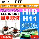 送料無料 フィット フォグランプ ASE HIDキット H11 35W 8000K FIT H19.10〜 GE6/GE7/GE8/GE9 前期/後期 HID ...