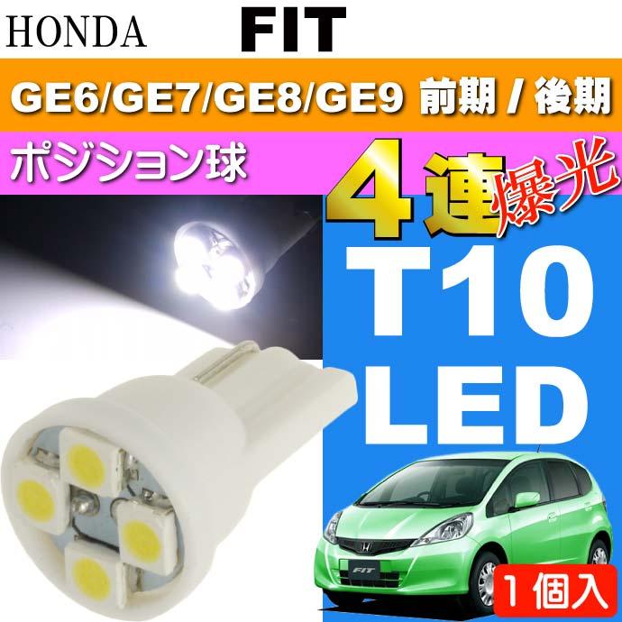 送料無料 フィット ポジション球 T10 LEDバルブ 4連 ホワイト1個 FIT H19.10〜 GE6/GE7/GE8/GE9 前期/後期 ポジションランプ スモール球 as167
