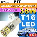 送料無料 フィット バック球 36W T16 LEDバルブ ホワイト 1個 FIT H25.9〜 GK3/GK4/GK5/GK6/GP5 バックランプ球 as10354