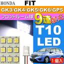 送料無料 フィット ルームランプ 9連 LED T10 ホワイト 1個 FIT H25.9〜 GK3/GK4/GK5/GK6/GP5 フロント ルーム球 as34