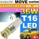 送料無料 ムーヴ バック球 36W T16 LEDバルブ ホワイト 1個 MOVE カスタム H22.12〜H26.11 LA100S/LA110S 前期/後期 バックランプ球 as10354