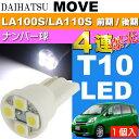 送料無料 ムーヴ ナンバー灯 T10 4連 LEDバルブ ホワイト 1個 MOVE H22.12〜H26.11 LA100S/LA110S 前期 後期 ライセンスランプ球 as167