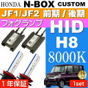 送料無料 N-BOXカスタム フォグランプ ASE HIDキットH8 35W8000K NBOX カスタム H23.12〜 JF1/JF2 前期/後期 フォグ ...