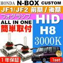 送料無料 N-BOXカスタム フォグランプ ASE HIDキットH8 35W3000K NBOX カスタム H23.12〜 JF1/JF2 前期/後期 フォグ ...
