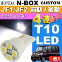 送料無料 N-BOX カスタム ポジション球 T10 LED 4連 ホワイト1個 NBOX カスタム H23.12〜 JF1/JF2 前期/後期 スモール球 as167