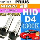送料無料 プリウス D4C D4S D4R HIDバルブ 35W4300K バーナー 2本 PRIUS H17.11〜H21.4 NHW20 後期 純正HIDバルブ 交換球 as60554K