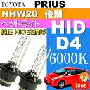 送料無料 プリウス D4C D4S D4R HIDバルブ 35W6000K バーナー 2本 PRIUS H17.11〜H21.4 NHW20 後期 純正HIDバルブ 交換球 as60556K