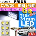 送料無料 プリウス ルームランプ 6連LED T10×31mm ホワイト 1個 PRIUS/G'S H21.5〜H27.12 ZVW30 前期/後期 センター ルーム球 as33