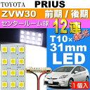 送料無料 プリウス ルームランプ 12連LED T10×31mm ホワイト 1個 PRIUS/G'S H21.5〜H27.12 ZVW30 前期/後期 センター ルーム球 as35