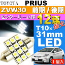 送料無料 プリウス ルームランプ 12連 LED T10×31mm ホワイト 1個 PRIUS/G'S H21.5〜H27.12 ZVW30 前期/後期 センター ルーム球 as58