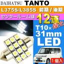 送料無料 タント ルームランプ 12連 LED T10×31mm ホワイト1個 TANTO H19.12〜H25.9 L375S/L385S 前期/後期 センター ルーム球 as58