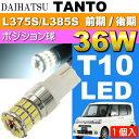 送料無料 タント ポジション球 36W T10 LED ホワイト1個 TANTO H19.12〜H25.9 L375S/L385S 前期/後期 ポジションランプ スモール球 as10354