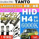 送料無料 タント ヘッドライト ASE HIDキット H4 Hi/Lo35W 6000K TANTO H25.10〜 LA600S/LA610S 前期/後期 ローライト as90116K