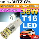 送料無料 ヴィッツ バック球 36W T10/T16 LEDバルブ ホワイト1個 VITZ G 039 s H26.4〜 NCP131 バックランプ球 バック灯 as10354