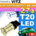 送料無料 ヴィッツ バック球 T20シングル 27連 LED ホワイト 1個 VITZ H17.2〜H22.11 KSP90/SCP90/NCP95 前期/後期 バックランプ球 as53