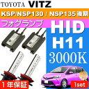 送料無料 ヴィッツ フォグランプ ASE HIDキット H11 35W 3000K VITZ H26.4〜 KSP130/NSP130/NSP135 後期 HID H11 フォグ as90073K