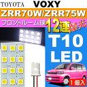 送料無料 ヴォクシー ルームランプ 12連 LED T10 ホワイト 1個 VOXY H19.6〜H25.12 ZRR70W/ZRR75W フロント ルーム球 as35