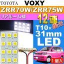 送料無料 ヴォクシー ルームランプ 12連 LED T10×31mm ホワイト 1個 VOXY H19.6〜H25.12 ZRR70W/ZRR75W リア ルーム球 as35