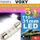 送料無料 ヴォクシー ルームランプ 6連 LED T10X31mm ホワイト 1個 VOXY H26.1〜 ZWR80G/ZRR80G/ZRR80W/ZRR85G/ZRR85W リアルーム球 as162