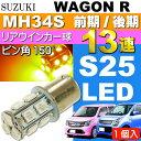 送料無料 ワゴンR ウインカー S25 ピン角違い150°13連LED アンバー 1個 WAGON R H24.9〜 MH34S 前期/後期 リア ウインカー球 as393