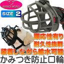送料無料 愛犬の安全 安心な口輪 バスカービル ウルトラマズルNo.2 しつけ用ペット用品 あると便利な口輪ペット用品 Fa078