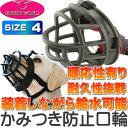 送料無料 愛犬の安全 安心な口輪 バスカービル ウルトラマズルNo.4 しつけ用ペット用