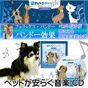 送料無料 愛犬だけが聞き取れる特殊な周波数の音の音楽CD 快適ペット用品 癒しの音楽CDペット用品 便利なペット用品 Fa314