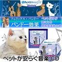 送料無料 愛猫だけが聞き取れる特殊な周波数の音の音楽CD 快適ペット用品 癒しの音楽CDペット用品 便利なペット用品 Fa315