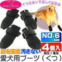 送料無料 ドッグブーツ6 ペットの散歩時に足を保護して汚さな...