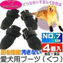 送料無料 ドッグブーツ7 ペットの散歩時に足を保護して汚さな...